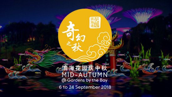 MID-AUTUMN @ GARDENS BY THE BAY 2018 - UrbanMind Singapore